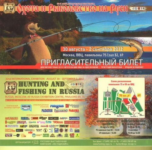 выставка рыбалка на руси март 2016